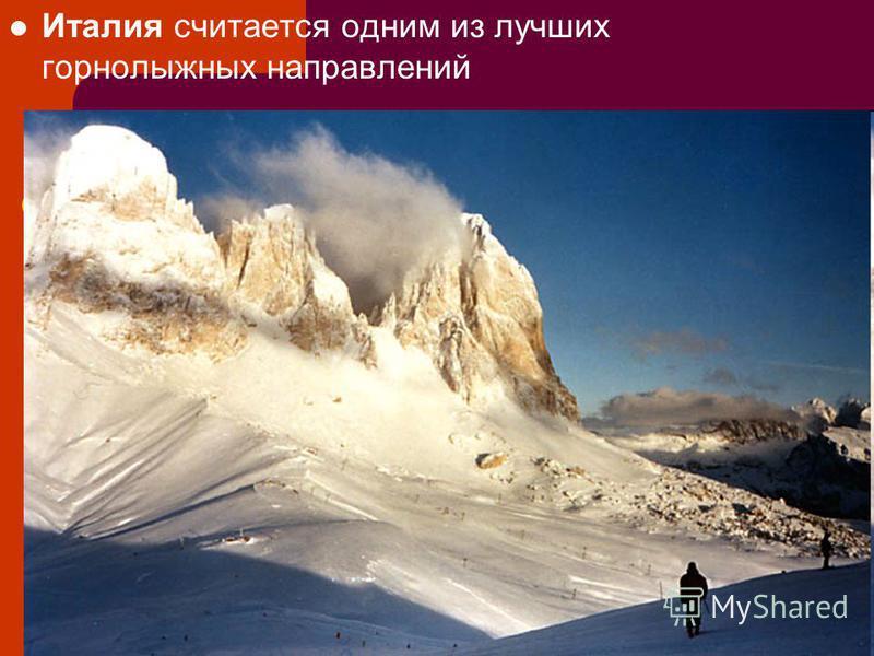 Италия считается одним из лучших горнолыжных направлений
