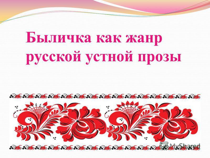 Быличка как жанр русской устной прозы