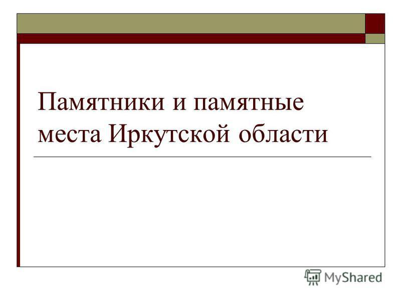 Памятники и памятные места Иркутской области