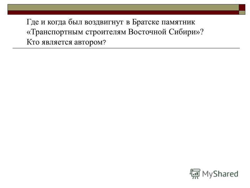 Где и когда был воздвигнут в Братске памятник «Транспортным строителям Восточной Сибири»? Кто является автором ?