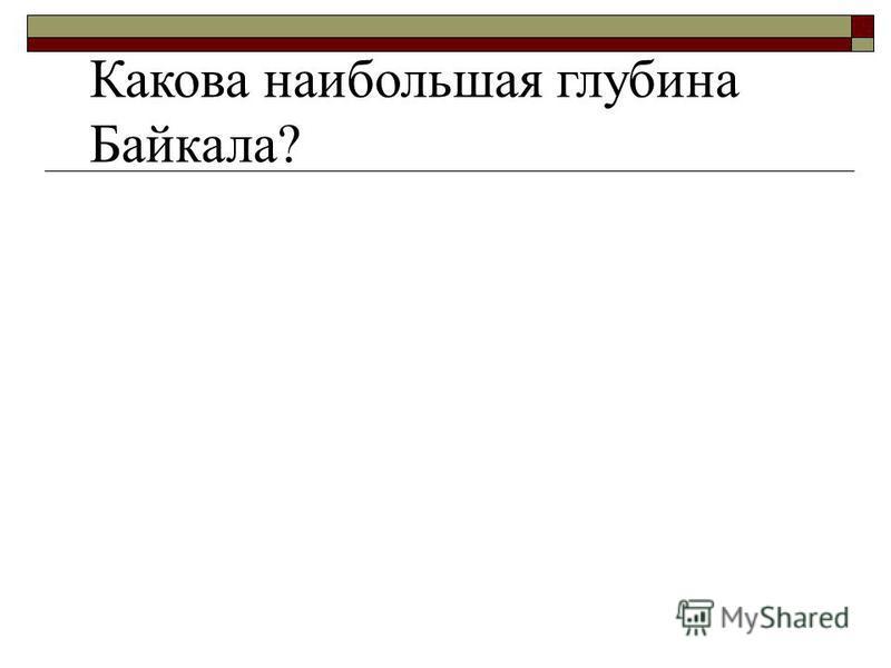 Какова наибольшая глубина Байкала?