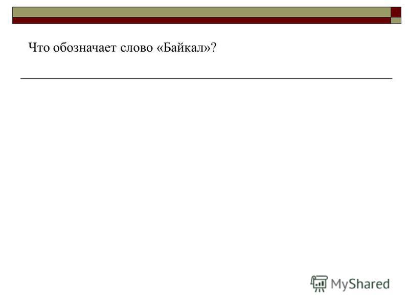 Что обозначает слово «Байкал»?
