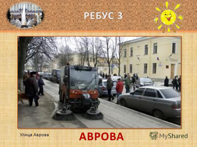 БУЛЬВАР Эрлеровский бульвар