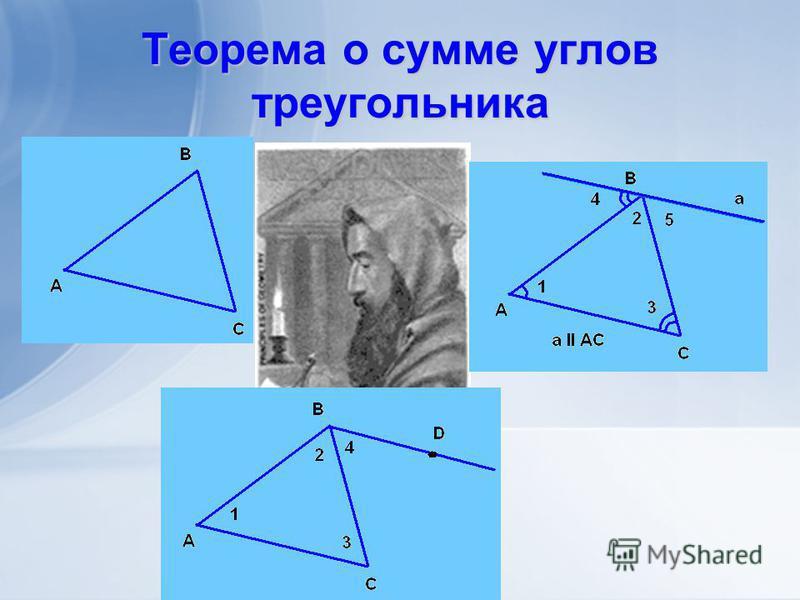 Теорема о сумме углов треугольника