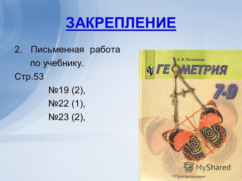 ЗАКРЕПЛЕНИЕ 2. Письменная работа по учебнику. Стр.53 19 (2), 22 (1), 23 (2),