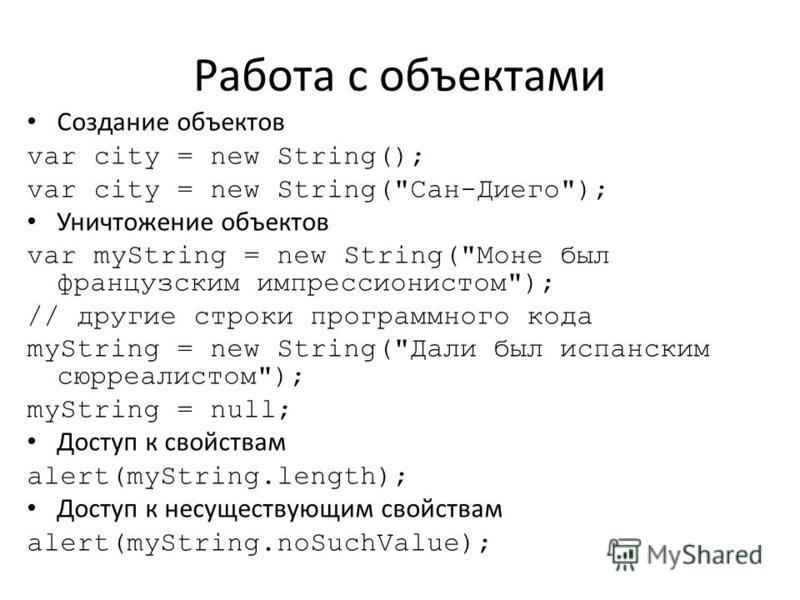 Работа с объектами Создание объектов var city = new String(); var city = new String(