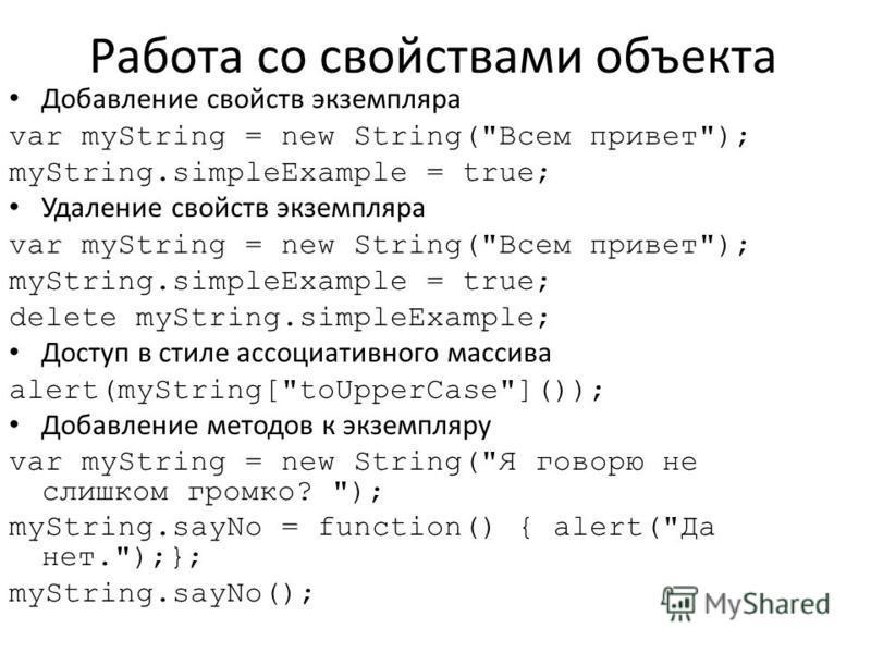 Работа со свойствами объекта Добавление свойств экземпляра var myString = new String(