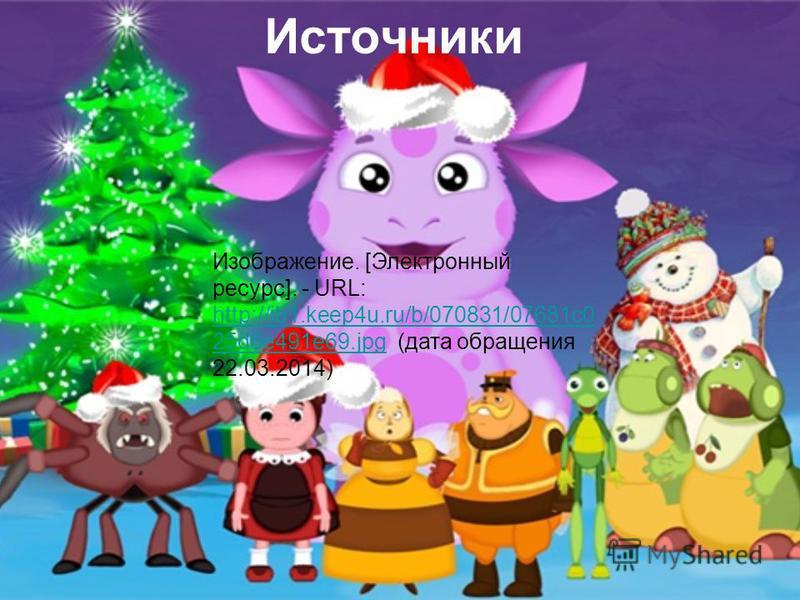 Источники Изображение. [Электронный ресурс]. - URL: http://ib1.keep4u.ru/b/070831/07681c0 25d6e491e69. jpg (дата обращения 22.03.2014) http://ib1.keep4u.ru/b/070831/07681c0 25d6e491e69.jpg