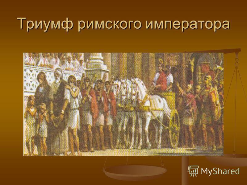 Триумф римского императора