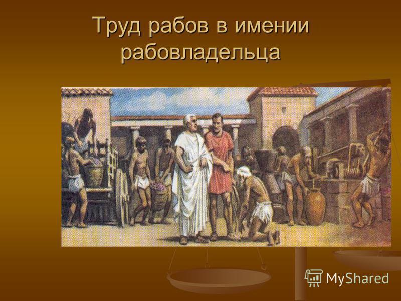 Труд рабов в имении рабовладельца