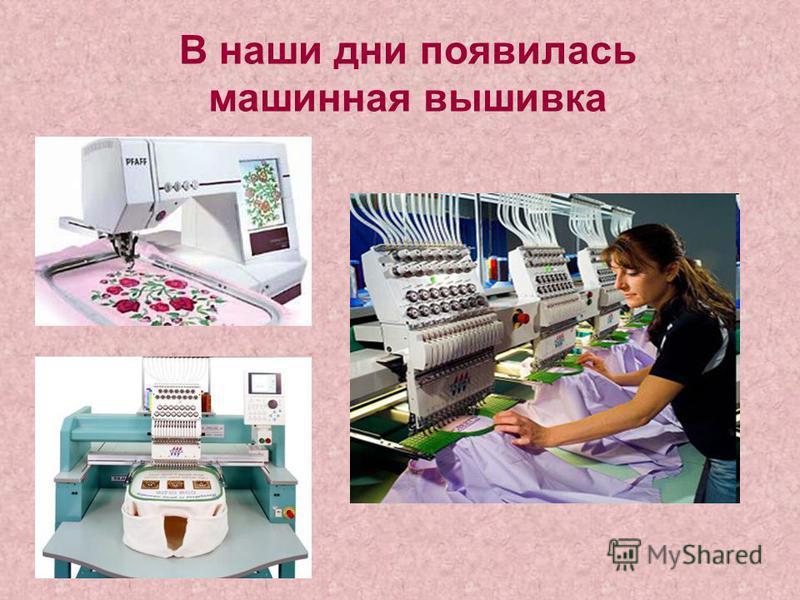 В наши дни появилась машинная вышивка