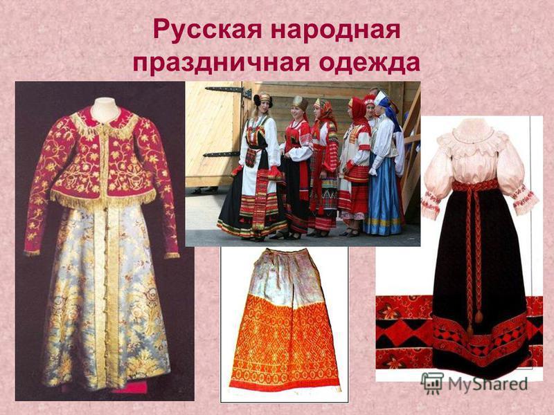 Русская народная праздничная одежда