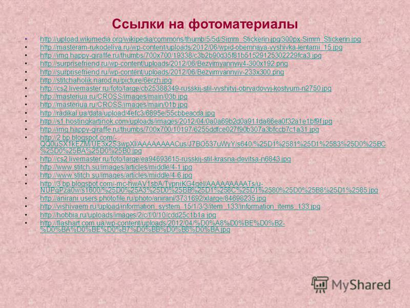 Ссылки на фотоматериалы http://upload.wikimedia.org/wikipedia/commons/thumb/5/5d/Simm_Stickerin.jpg/300px-Simm_Stickerin.jpg http://masteram-rukodeliya.ru/wp-content/uploads/2012/06/wpid-obemnaya-vyshivka-lentami_15. jpg http://img.happy-giraffe.ru/t