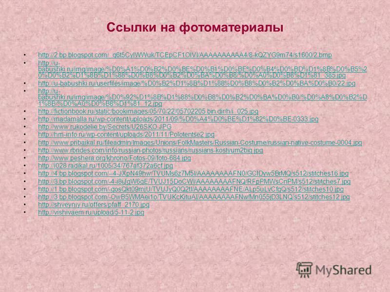 Ссылки на фотоматериалы http://2.bp.blogspot.com/_q6t5CylWWuk/TCEpCF1OlVI/AAAAAAAAAA4/8-kQZYG9m74/s1600/2. bmp http://u- babushki.ru/img/image/%D0%A1%D0%B2%D0%BE%D0%B1%D0%BE%D0%B4%D0%BD%D1%8B%D0%B5%2 0%D0%B2%D1%8B%D1%88%D0%B8%D0%B2%D0%BA%D0%B8/%D0%A0
