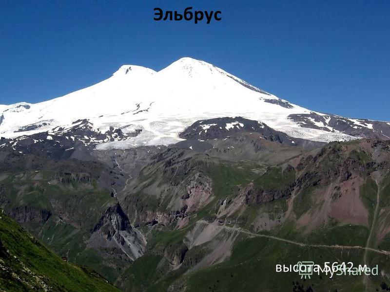 Эльбрус высота 5642 м.