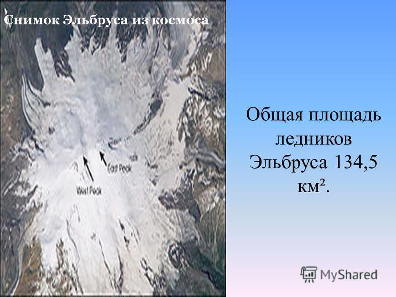Общая площадь ледников Эльбруса 134,5 км². Снимок Эльбруса из космоса