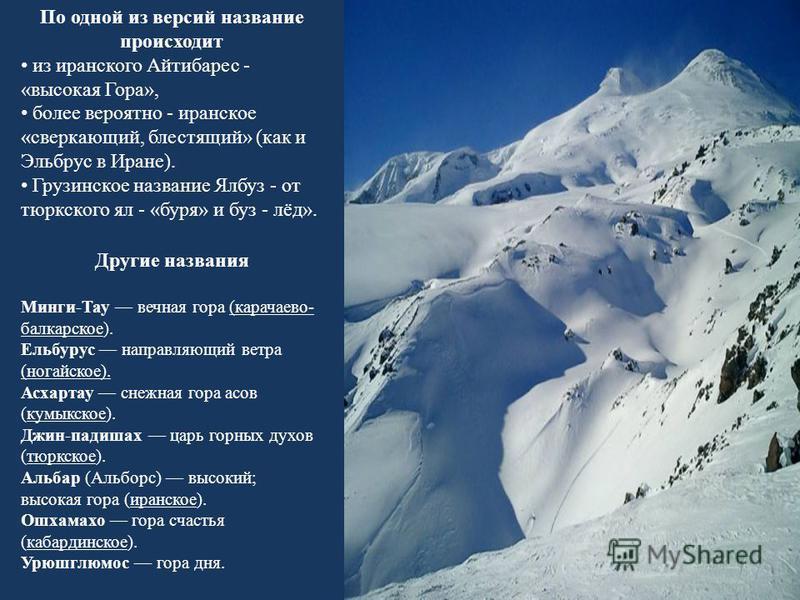 По одной из версий название происходит из иранского Айтибарес - «высокая Гора», более вероятно - иранское «сверкающий, блестящий» (как и Эльбрус в Иране). Грузинское название Ялбуз - от тюркского ял - «буря» и буз - лёд». Другие названия Минги-Тау ве