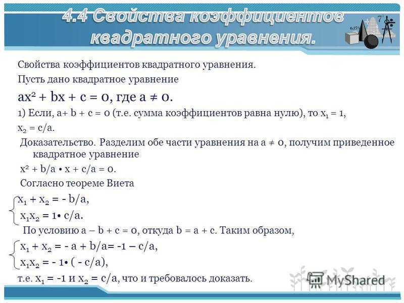 Свойства коэффициентов квадратного уравнения. Пусть дано квадратное уравнение ах 2 + bх + с = 0, где а 0. 1) Если, а+ b + с = 0 (т.е. сумма коэффициентов равна нулю), то х 1 = 1, х 2 = с/а. Доказательство. Разделим обе части уравнения на а 0, получим