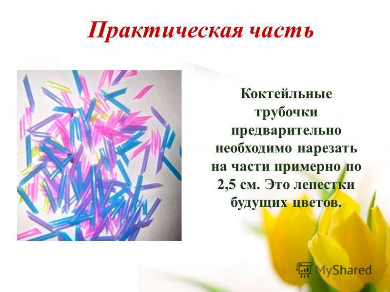 Коктейльные трубочки предварительно необходимо нарезать на части примерно по 2,5 см. Это лепестки будущих цветов. Практическая часть