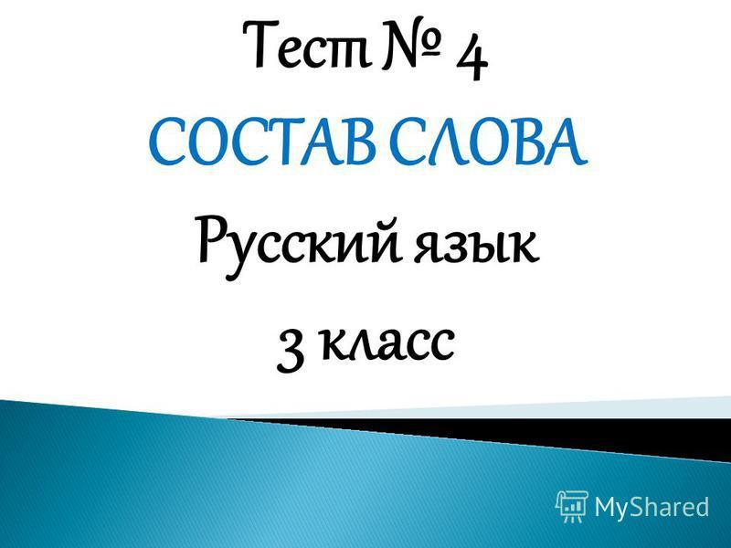 Тест 4 СОСТАВ СЛОВА Русский язык 3 класс