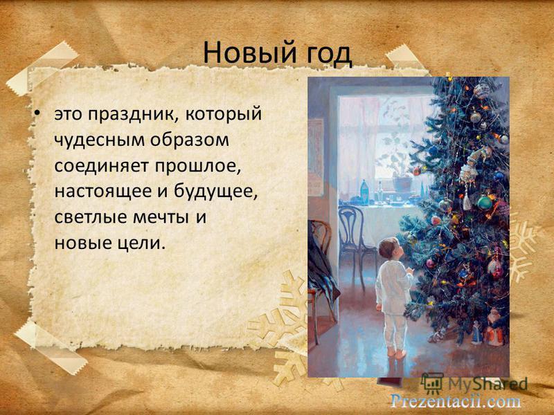 Новый год это праздник, который чудесным образом соединяет прошлое, настоящее и будущее, светлые мечты и новые цели.
