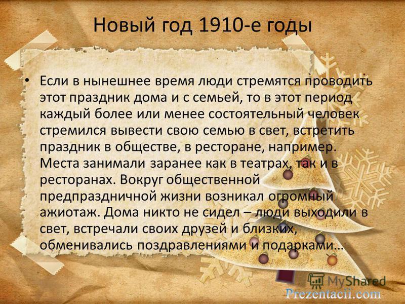 Новый год 1910-е годы Если в нынешнее время люди стремятся проводить этот праздник дома и с семьей, то в этот период каждый более или менее состоятельный человек стремился вывести свою семью в свет, встретить праздник в обществе, в ресторане, наприме