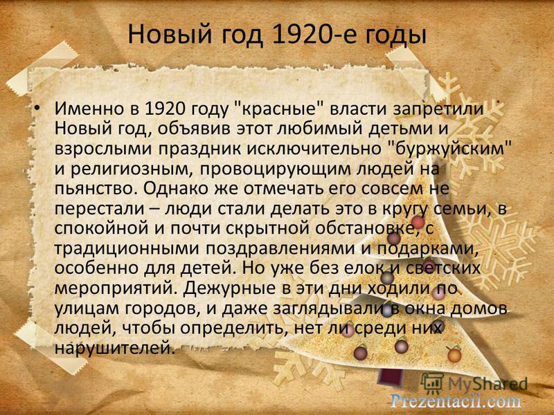 Новый год 1920-е годы Именно в 1920 году