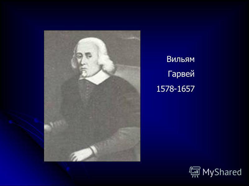 Вильям Гарвей 1578-1657
