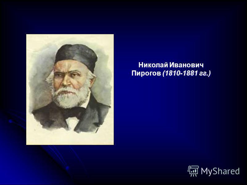 Николай Иванович Пирогов (1810-1881 гг.)