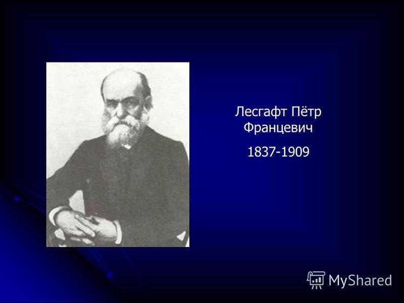 Лесгафт Пётр Францевич 1837-1909