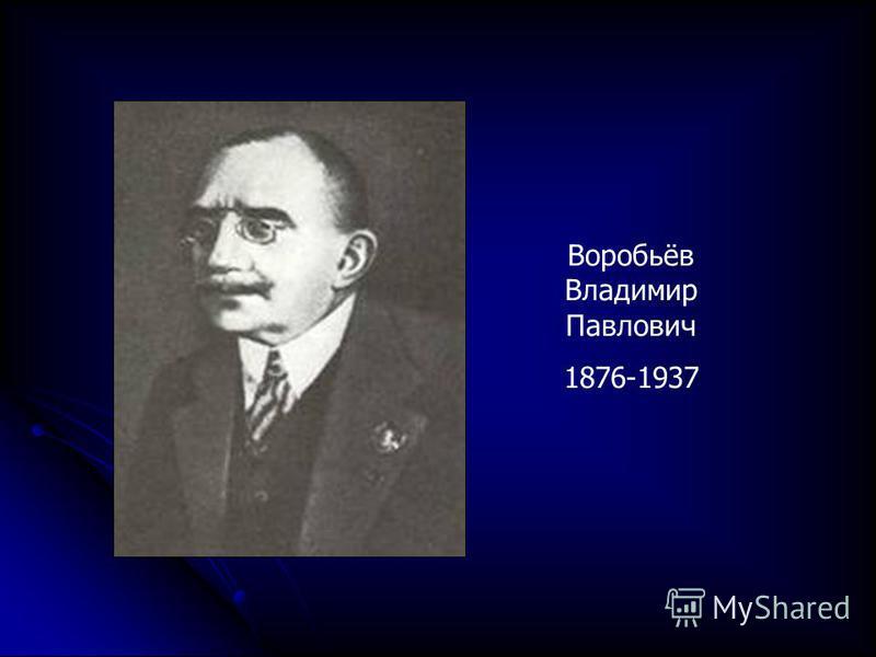 Воробьёв Владимир Павлович 1876-1937