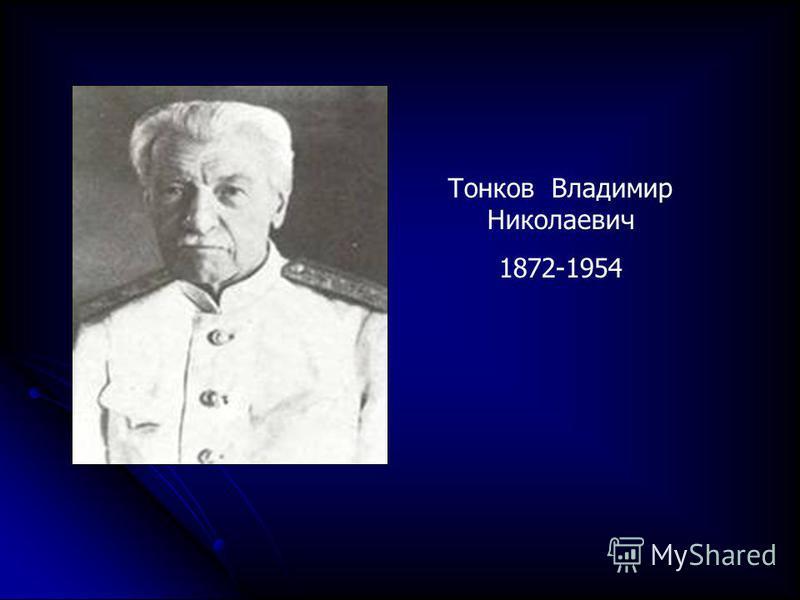 Тонков Владимир Николаевич 1872-1954