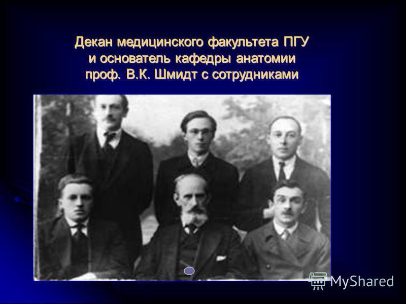 Декан медицинского факультета ПГУ и основатель кафедры анатомии проф. В.К. Шмидт с сотрудниками