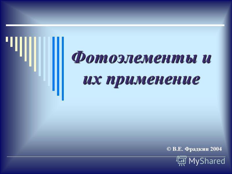 Фотоэлементы и их применение © В.Е. Фрадкин 2004