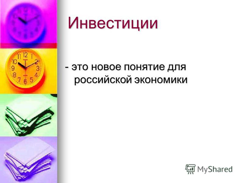 Инвестиции - это новое понятие для российской экономики