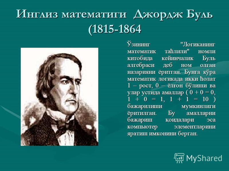 Инглиз математиги Джордж Буль (1815-1864 Ўзининг