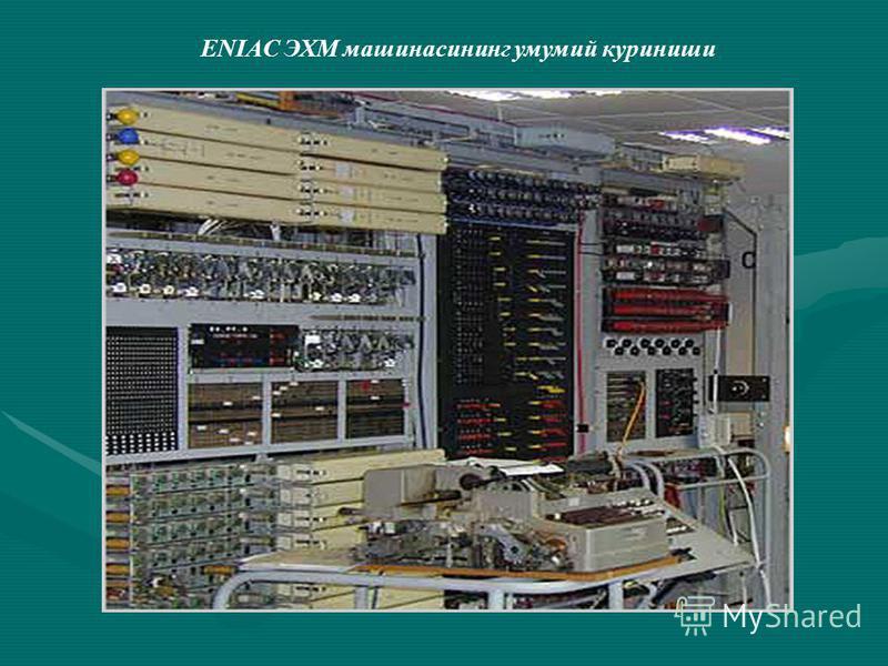 ENIAC ЭХМ машинасининг умумий куриниши