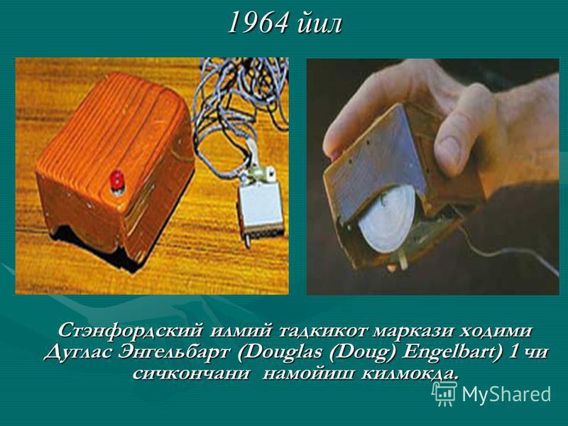 1964 йил Стэнфордский илмий тадкикот маркази ходими Дуглас Энгельбарт (Douglas (Doug) Engelbart) 1 чи сичкончани намойиш килмокда.