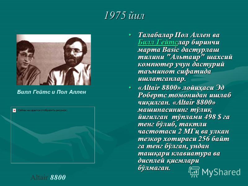 1975 йил Талабалар Пол Аллен ва Билл Гейтслар биринчи марта Basic дастурлаш тилини
