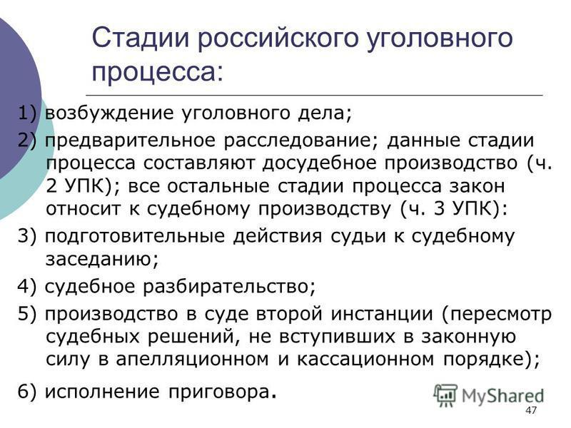 Стадии российского уголовного процесса: 1) возбуждение уголовного дела; 2) предварительное расследование; данные стадии процесса составляют досудебное производство (ч. 2 УПК); все остальные стадии процесса закон относит к судебному производству (ч. 3