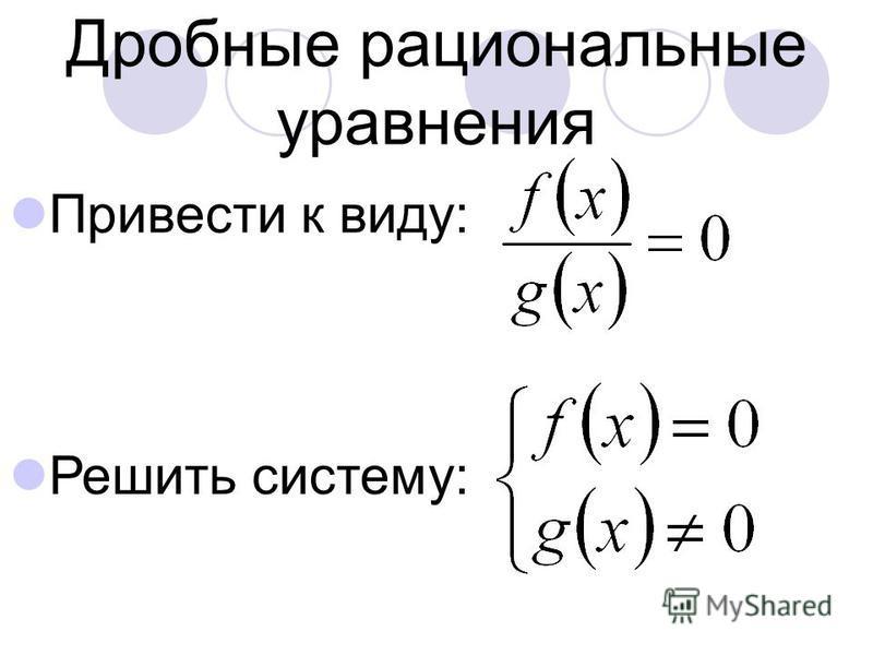 Дробные рациональные уравнения Привести к виду: Решить систему: