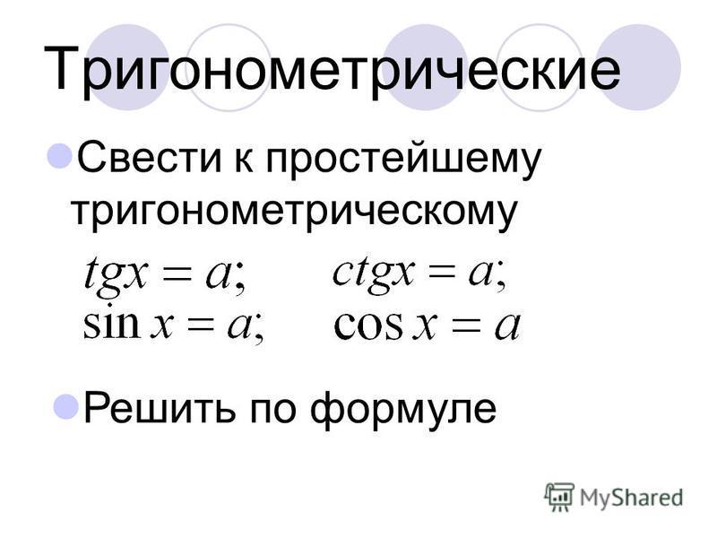 Тригонометрические Свести к простейшему тригонометрическому Решить по формуле