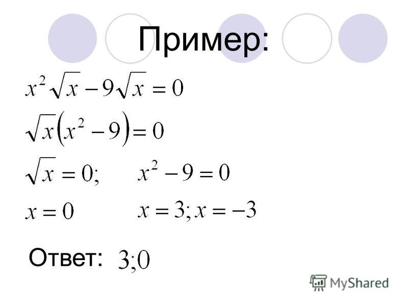 Пример: Ответ: