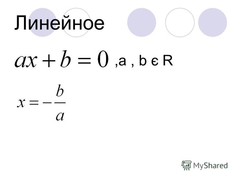 Линейное,a, b є R