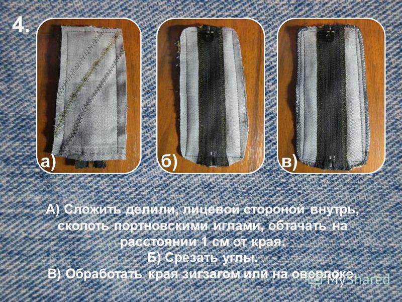 4. А) Сложить делили, лицевой стороной внутрь, сколоть портновскими иглами, обтачать на расстоянии 1 см от края. Б) Срезать углы. В) Обработать края зигзагом или на оверлоке. а)б)в)