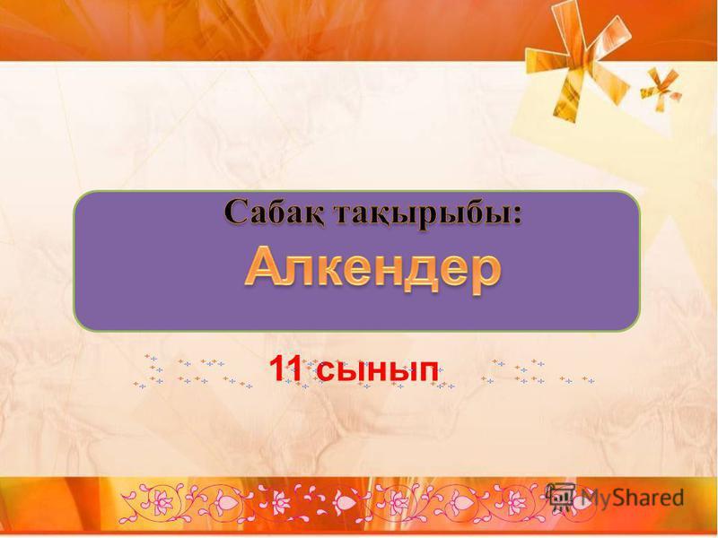 11 сынып