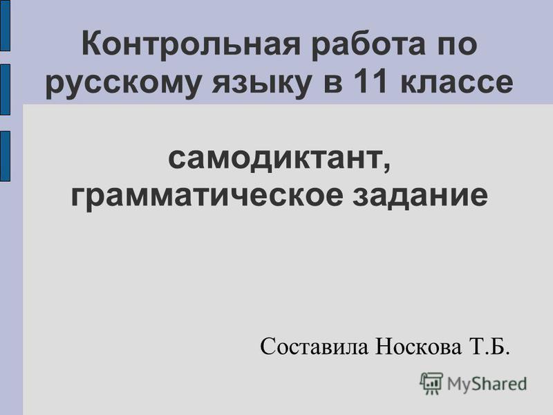 Контрольная работа по русскому языку в 11 классе самодиктант, грамматическое задание Составила Носкова Т.Б.