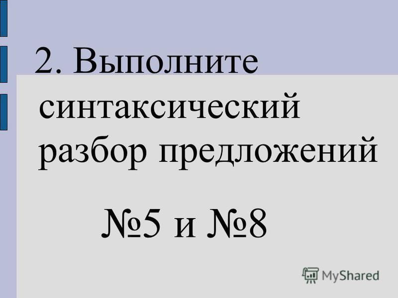 2. Выполните синтаксический разбор предложений 5 и 8