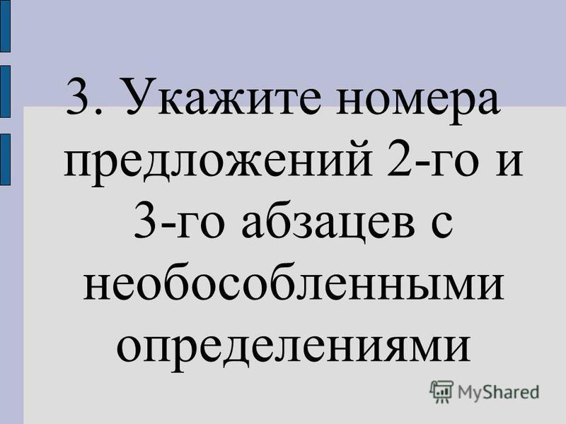3. Укажите номера предложений 2-го и 3-го абзацев с необособленными определениями