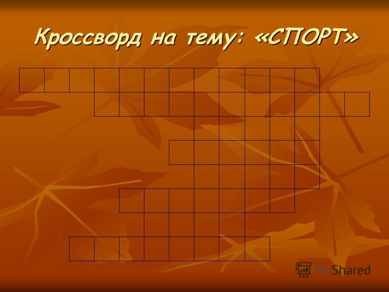 Кроссворд на тему: «СПОРТ»